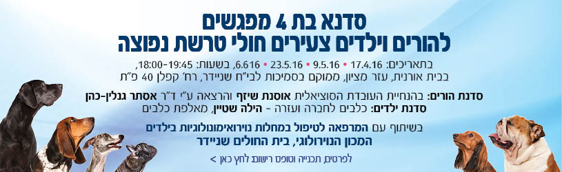 The Israel Multiple Sclerosis Society - Workshop for parents of young children - web baner
