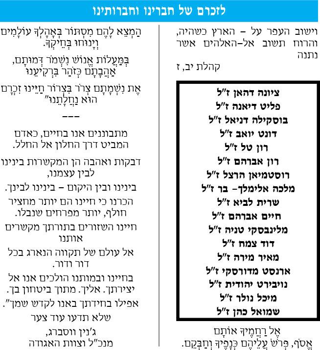 рассеянный склероз in israel