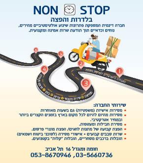 Non Stop - Baner - Израильская ассоциация рассеянного склероза